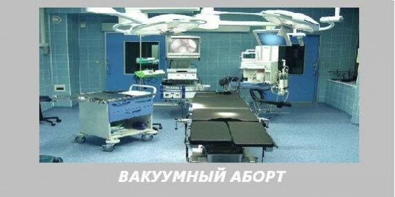 Как делают аборт? Виды абортов. Часть II. Вакуумный аборт (мини-аборт).