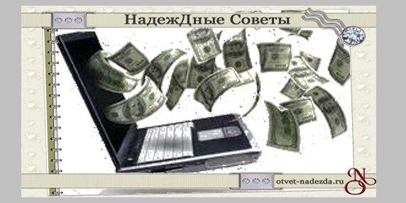 Кому по силам создать прибыльный сайт?