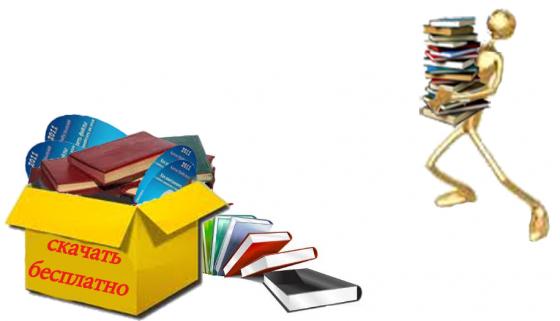 Скачать бесплатно электронные книги