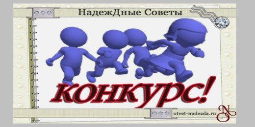 anons_konkurs_na_bloge_NS